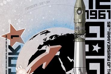 Affiche ''50e anniversaire du 1er humain dans l'espace''